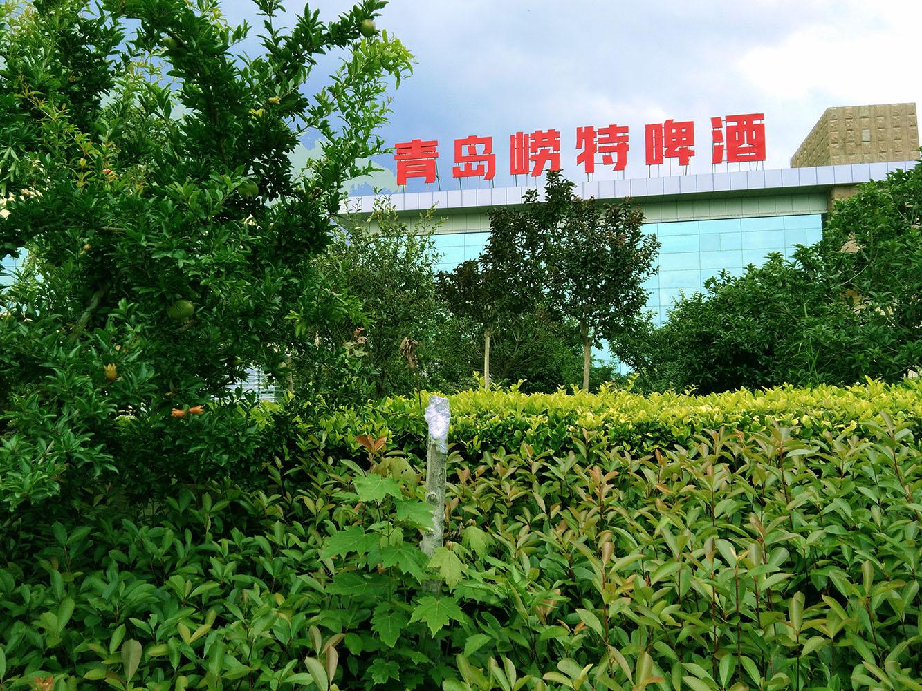 践行社会公民责任  打造绿色花园工厂