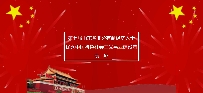 """恭贺邢慧女士荣获""""山东省非公有制经济人士优秀中国特色社会主义事业建设者""""称号"""